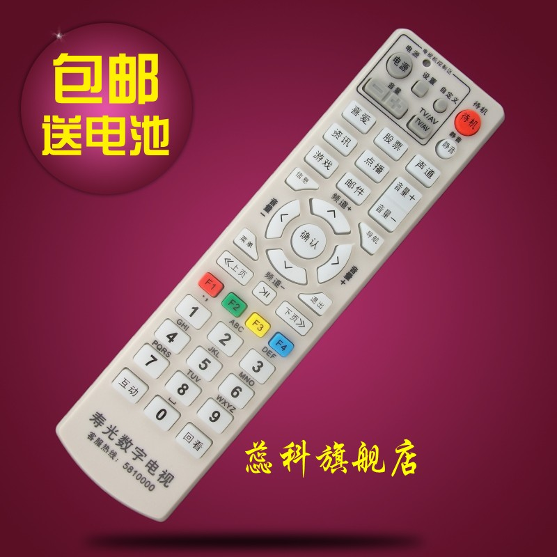 Free shipping! shandong weifang shouguang shouguang digital tv remote control cable set top box remote control