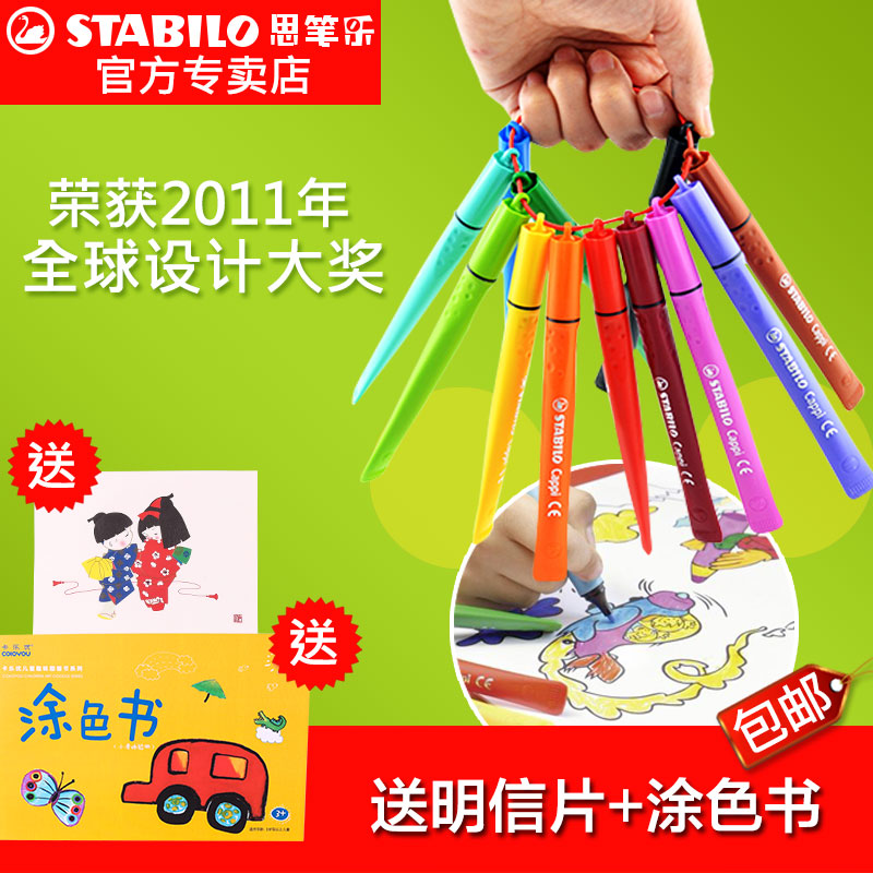 Free shipping stabilo think pen music music circle 12/18 watercolor pen/24 color brush painting graffiti pen children's imports