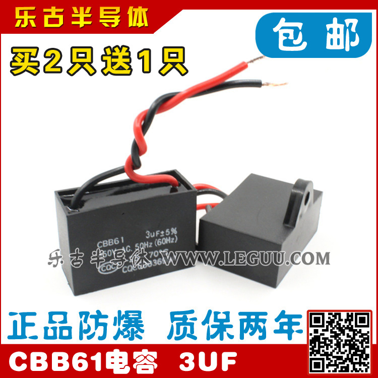 Free shipping start capacitor start capacitor cbb61 fan motor fan ceiling fan capacitor capacitance 3 uf 450 v fasciole