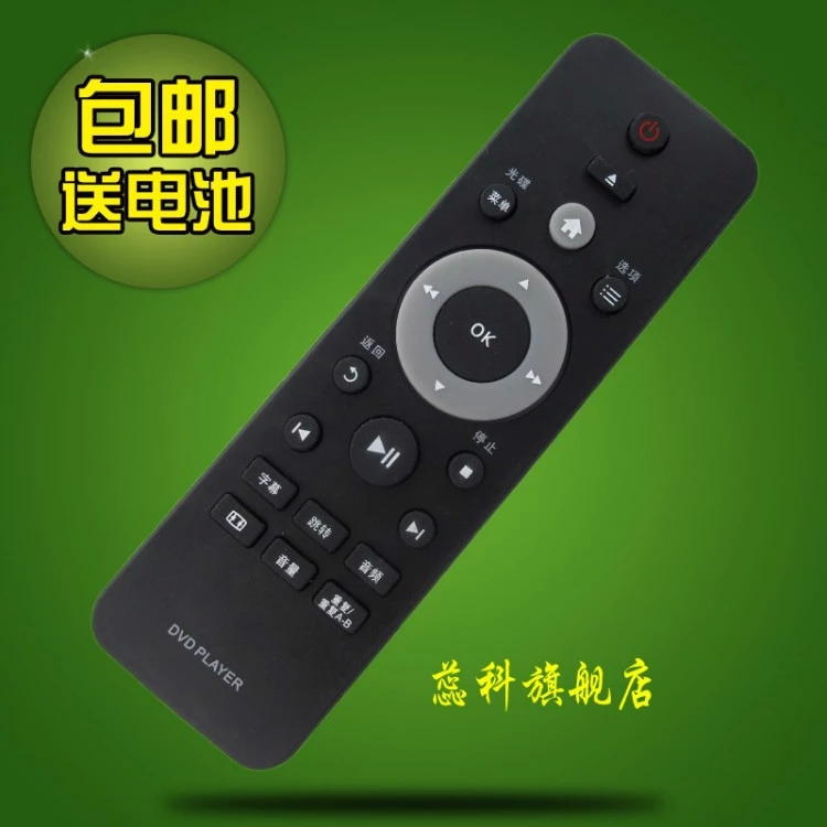 Free shipping! the new philips dvp3000 dvd remote control remote control remote control dvd2886/93