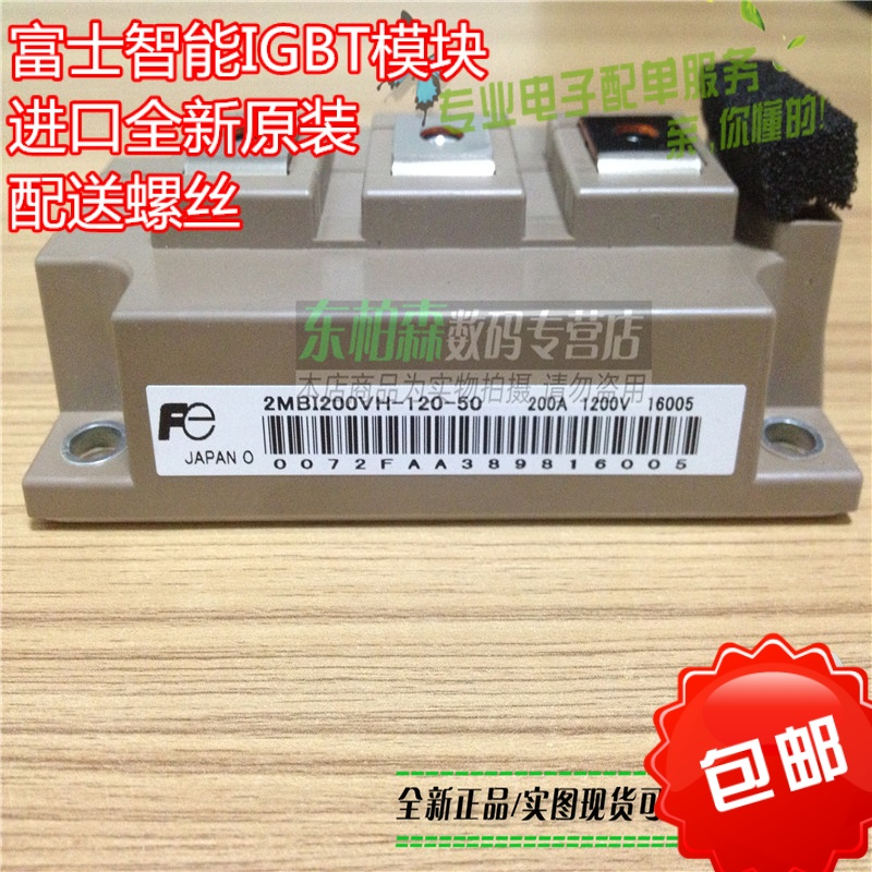Free shipping two sets of intelligent power igbt module 200a1200v 2MBI200VH-120-50 new