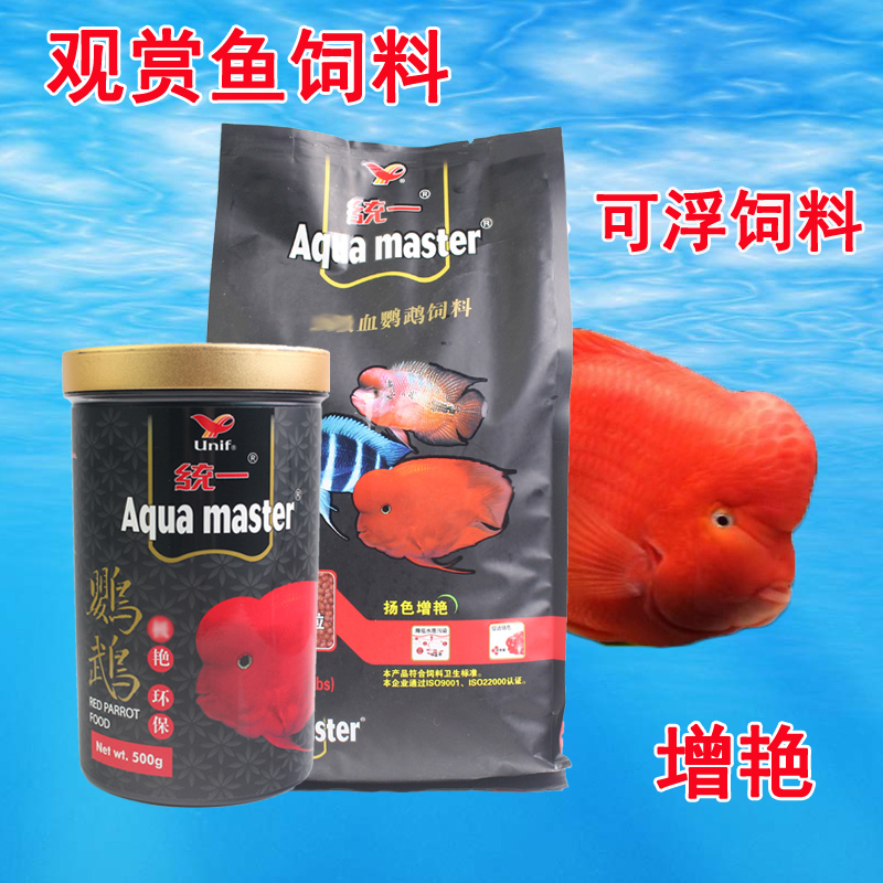 Free shipping unified by red parrot fish feed fish food rich blood parrot fish feed enriched hot octopus fish food fortune