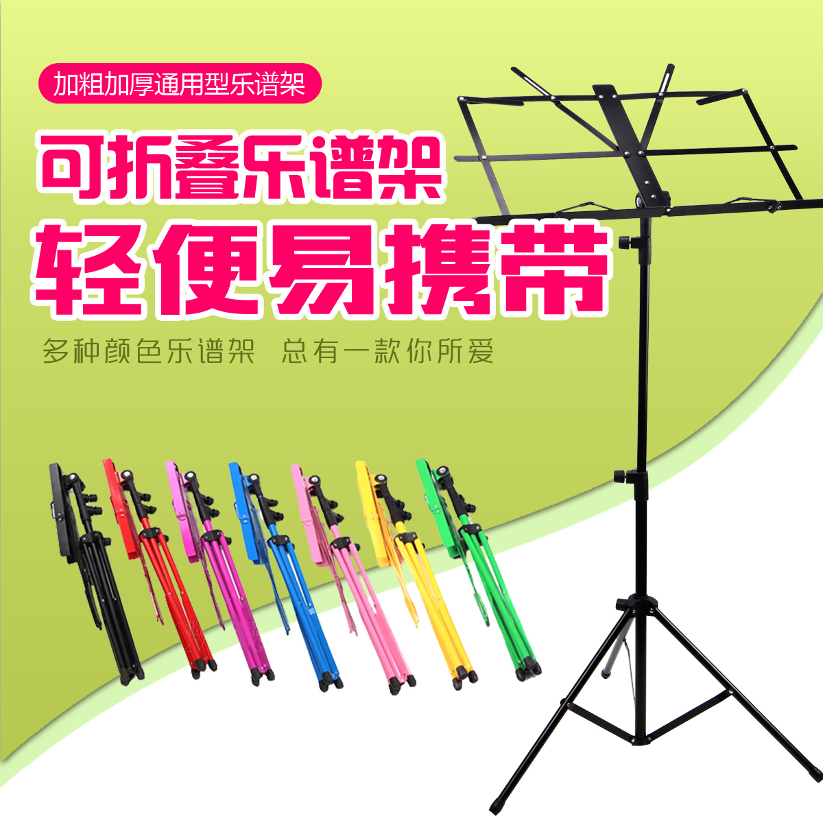 Free shipping universal color folding music stand music stand can lift ancient zither violin erhu guitar sheet music station music stand with bag