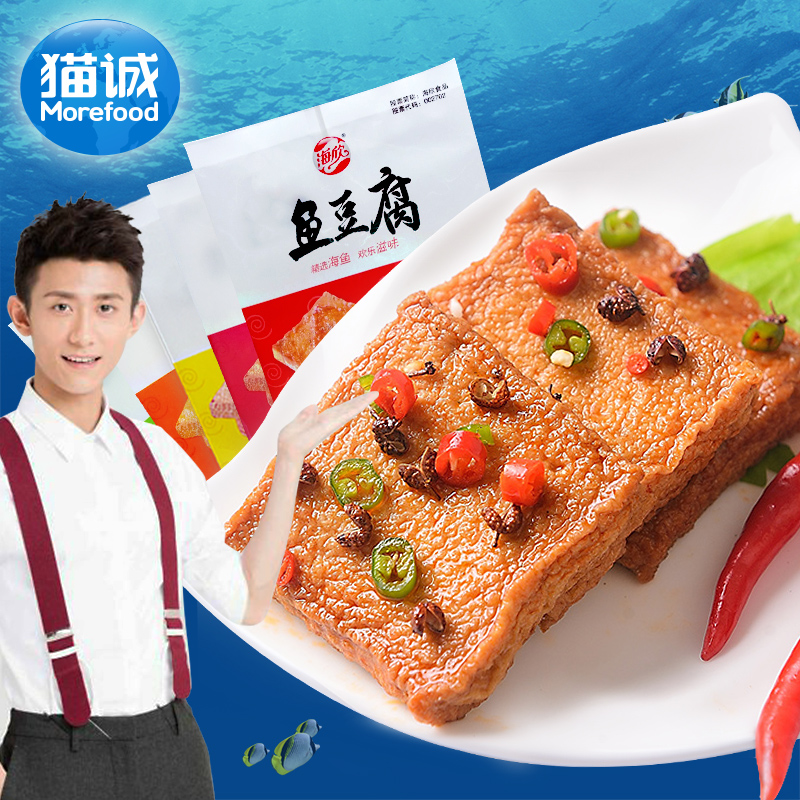 Free shipping welcomes fish tofu 320g * 2 instant seafood snacks leisure zero food spicy tofu products