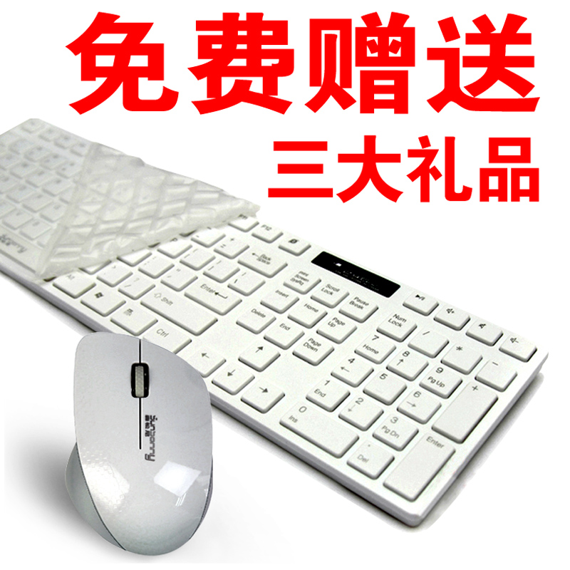 Free shipping wireless mouse and keyboard set mute the tv kit slim notebook wireless mouse and keyboard set game white