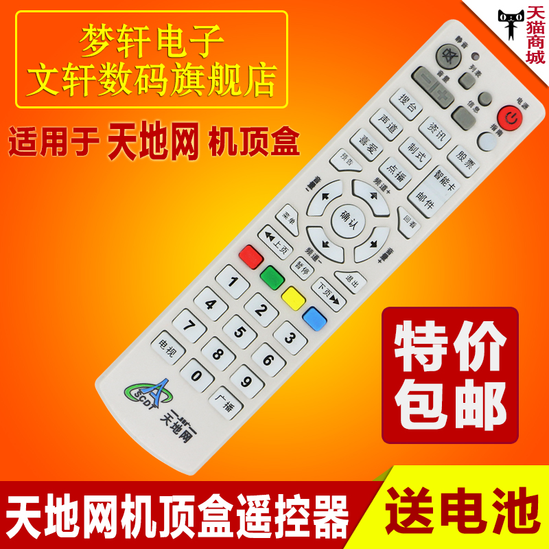 Free shipping world world net nets top box remote control scdt world net ac acscdt world net