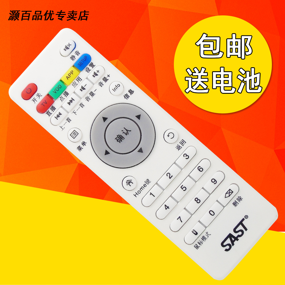 Free shipping yushchenko sast andrews network player top box remote control
