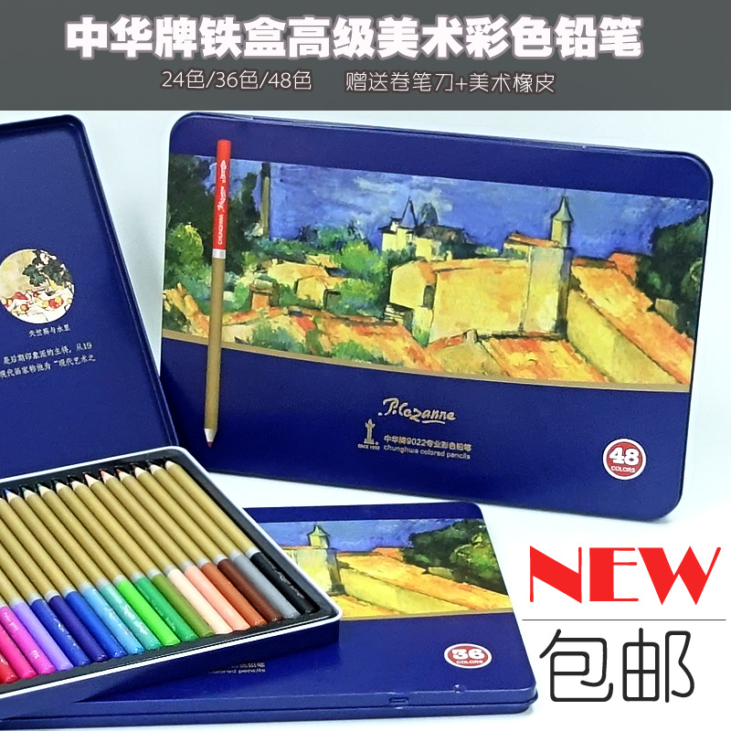 Free shipping zhonghua professional color oil color pencil 9022 iron box 48 color 36 color pencil sharpener to send eraser