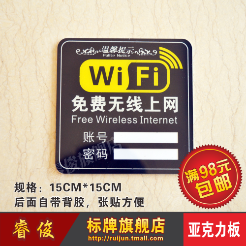 Free wifi wireless network signage signs wifi wireless internet access prompt card acrylic plate xh005