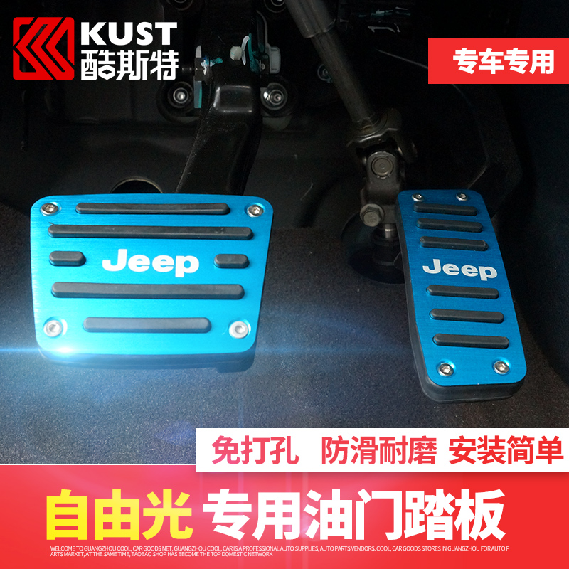 Freedom light made in cool manchester refit dedicated accelerator pedal jeep jeep liberty light accelerator pedal brake