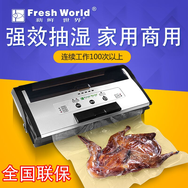 Fresh world commercial wet and dry vacuum packaging machine dense food sealing machine automatic vacuum machine