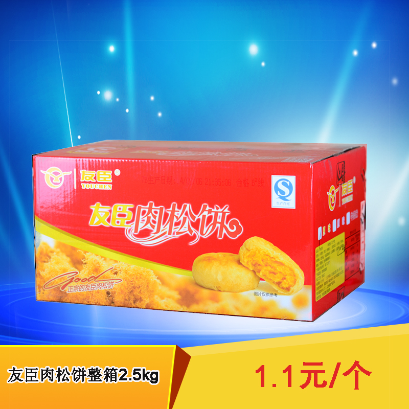 Friends of robinson authentic gold fcl meat muffin a 2500g fujian specialty meat muffin traditional cakes heart leisure zero food snack