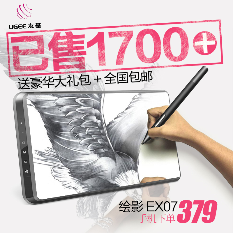 Friends of the base EX07S digital sketchpad drawing board ps painted board computer drawing board electronic drawing board rat painted board digital board