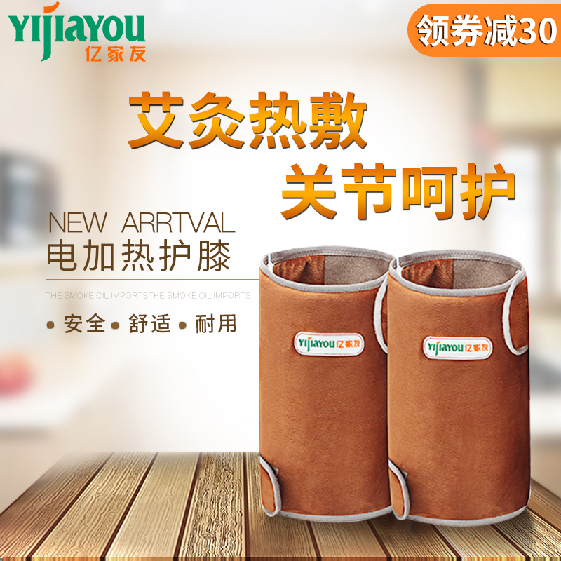 Friends of the hundreds of millions of electric knee joint physiotherapy warm moxibustion knee shin guard elderly arthritis old cold legs
