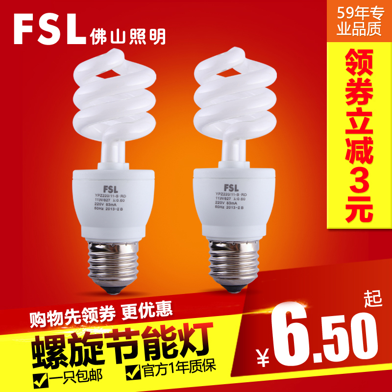 Fsl foshan lighting energy saving lamp e27 screw spiral fluorescent lamps w super bright light bulb 23 w light source lamp