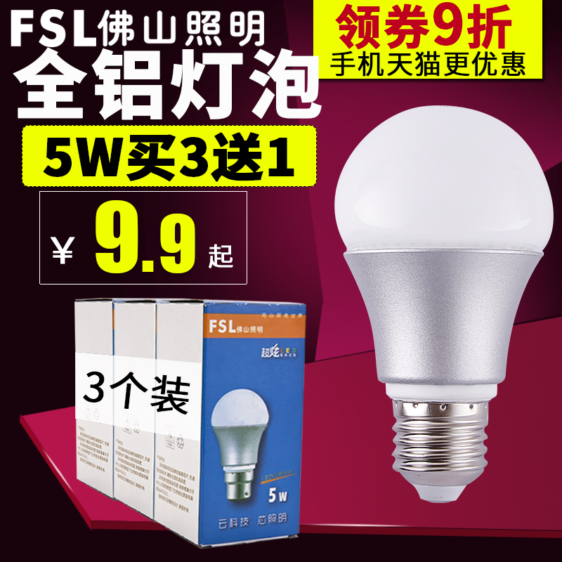 Fsl foshan lighting led bulbs screw e27led spiral light bulb led bulb lamp bulb led5w