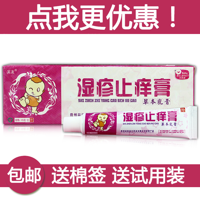 Fu friends of herbs itch cream send 1g [buy 、 fu friends of the same product] infants and young children treasure Treasure herb cream ointment