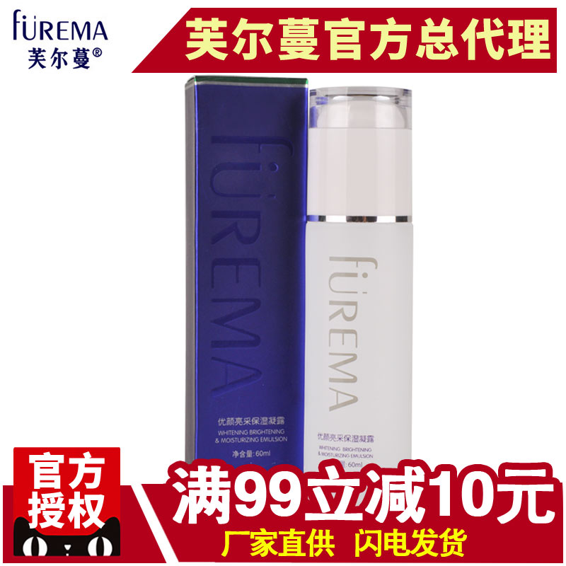 Fuer man cosmetics genuine excellent excellent yan radiance moisturizing gel 60 ml moisturizing cream