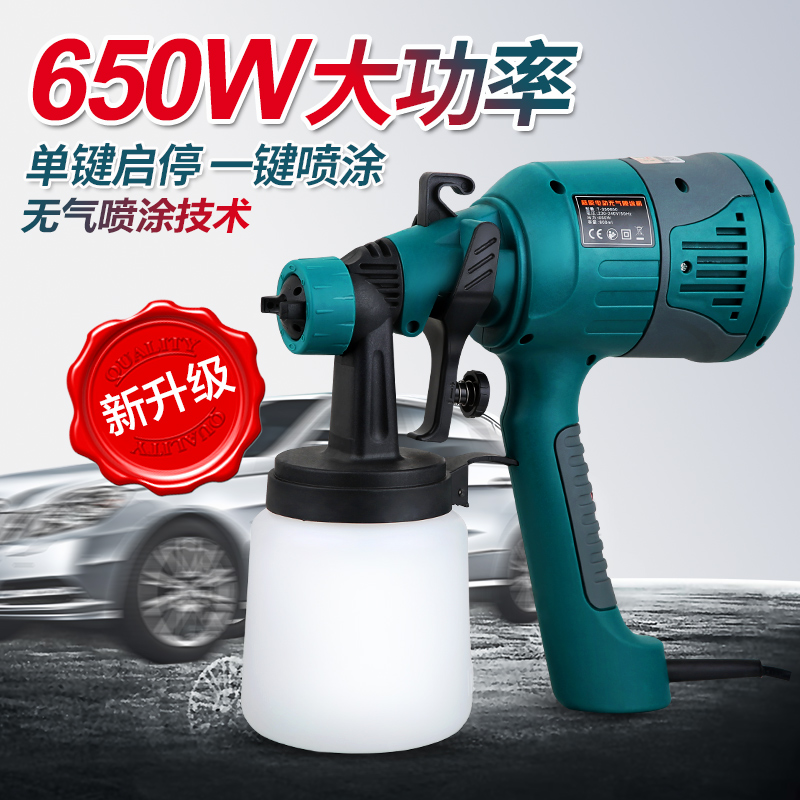 Fujiwara high voltage electric spray gun paint spray gun high atomization paint spraying machine gun auto paint furniture five generations of upgrades