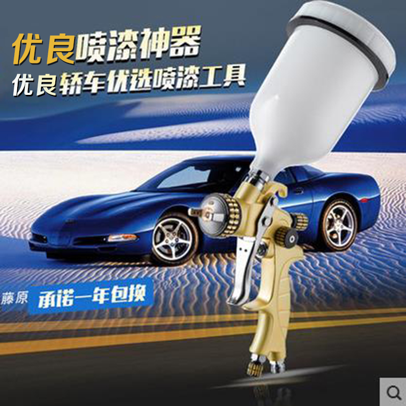 Fujiwara spray gun on the pot of paint spray gun auto paint furniture pneumatic high atomization paint spray gun paint spray paint tool
