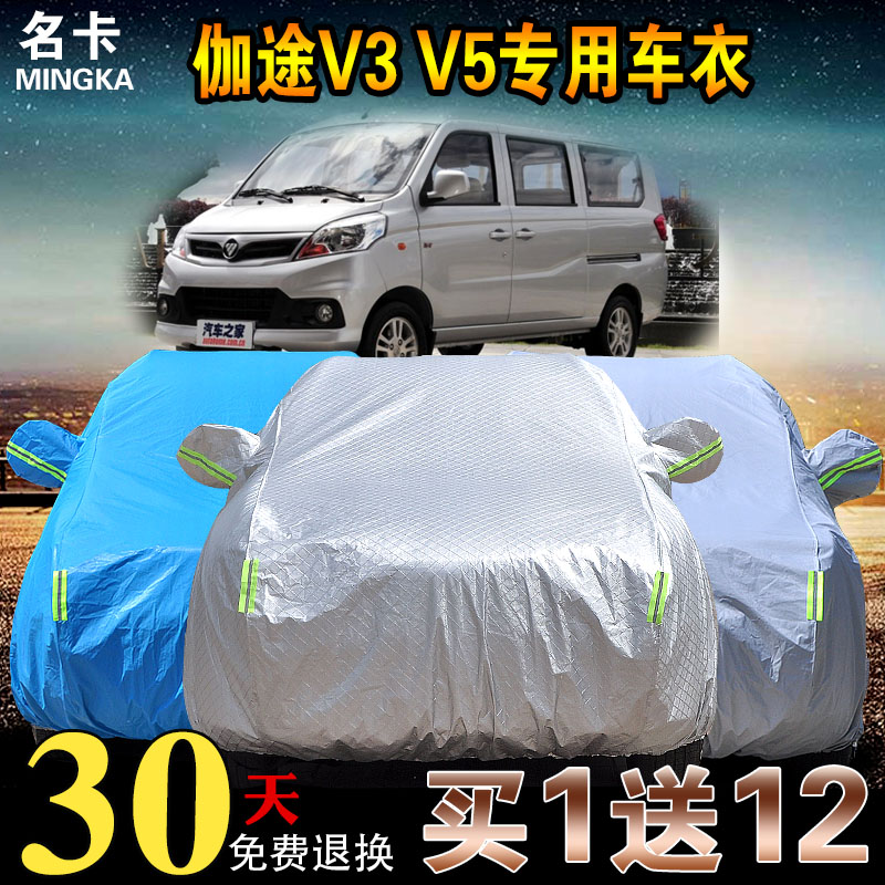 Fukuda gal passers-2015 v3 v5 dedicated sewing oxford cloth car cover car cover rain and sun shade thicker insulation bread