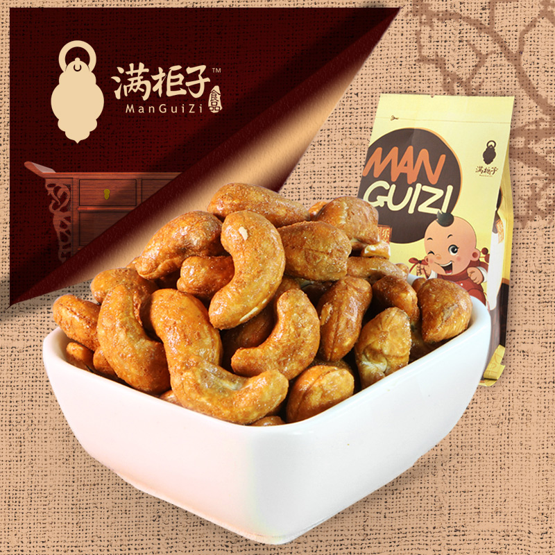 [Full cabinet-g] specialty snack grilled cashew nuts salted cashew nuts roasted zero food