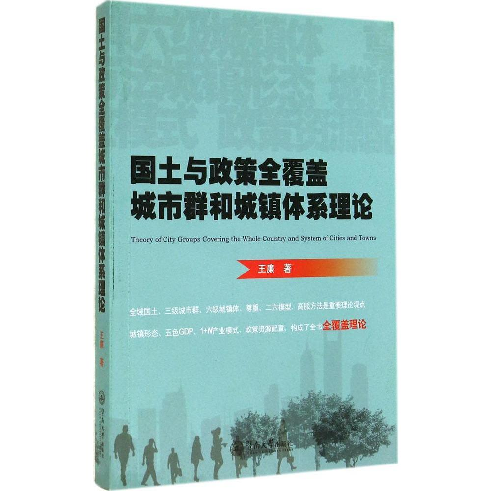 Full coverage of the urban population and urban land and policy system theory and economic xinhua bookstore genuine selling books