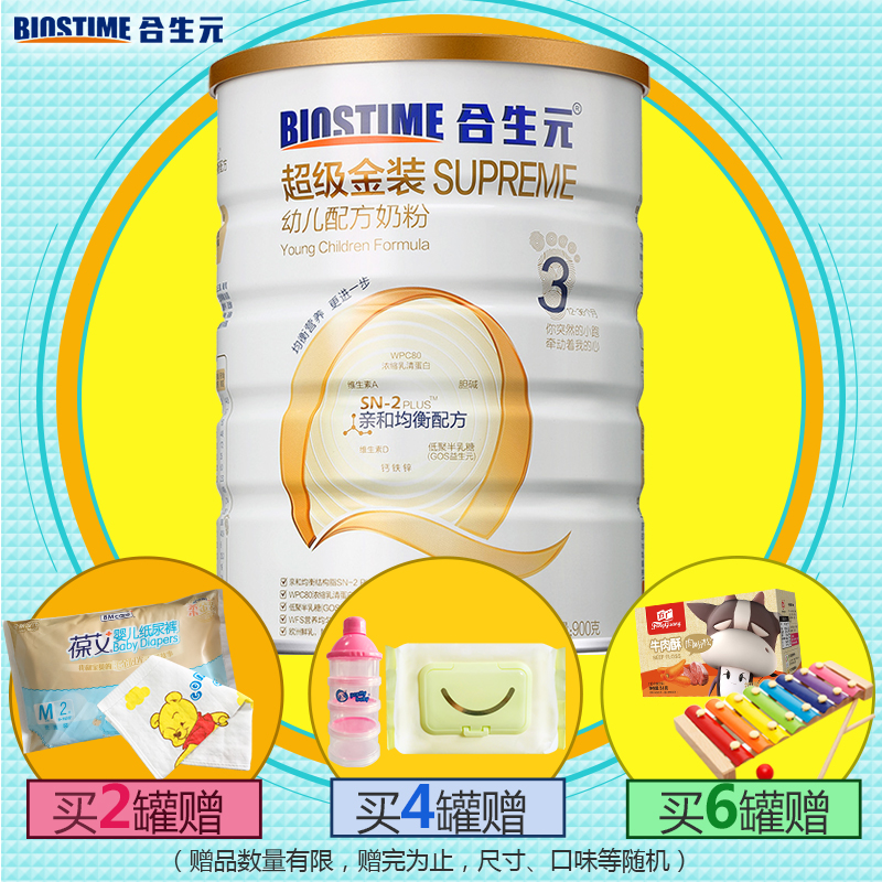 [Full cut] biostime super gold infant formula milk powder milk powder 3 paragraph 900g three stages of early childhood years old