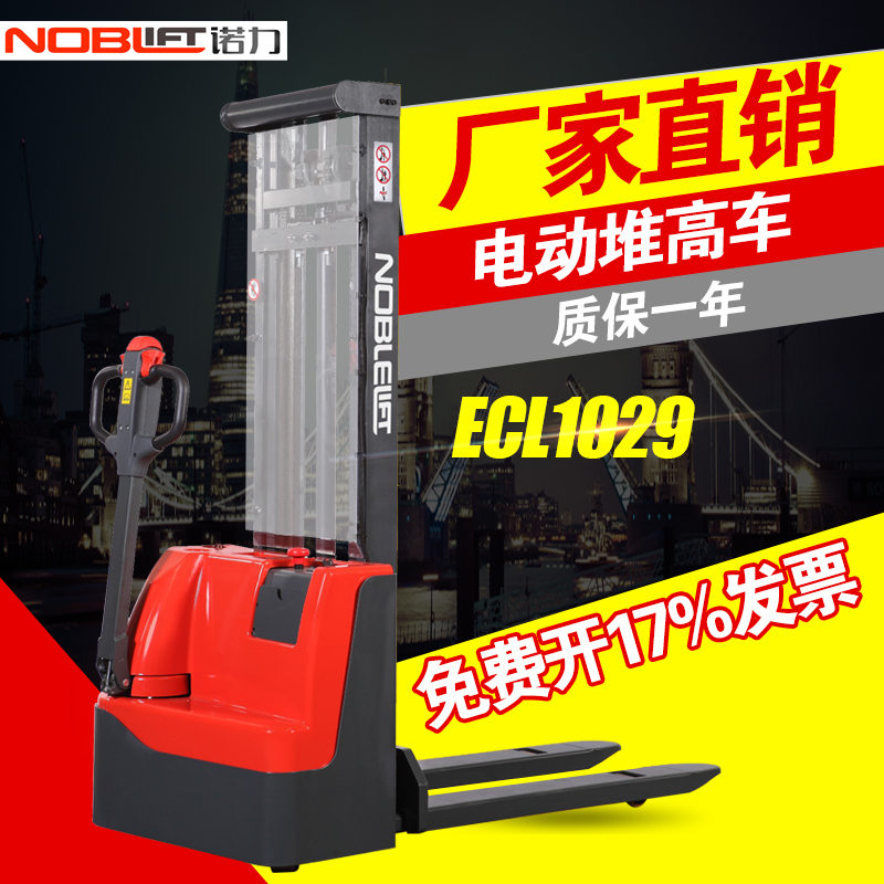 Full electric stacker electric forklift electric forklift electric forklift hydraulic pallet truck ECL1029