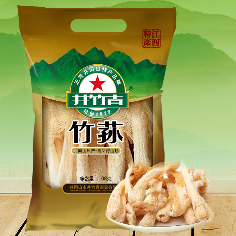 [Full hundred free email] well bamboo bamboo fungus 108g jiangxi jinggangshan specialty dry