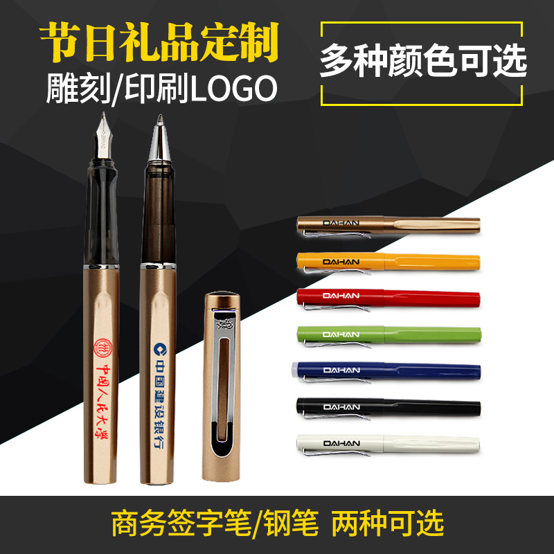 Full metal gel pen office gifts lettering private custom logo advertising pen pen pen student prizes