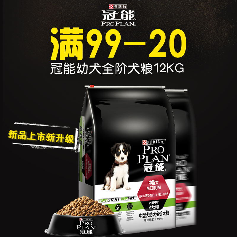 Full price of medium-sized dog puppy crown can dog food 12 kg