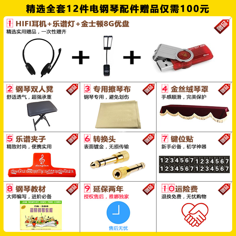 Full set of accessories yamaha electric piano electric piano parts full set of accessories electrical steel package