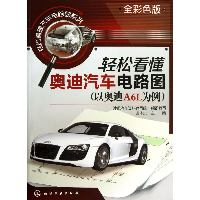 [Full shipping] audi easy to understand car circuit diagram selling books genuine vehicle maintenance