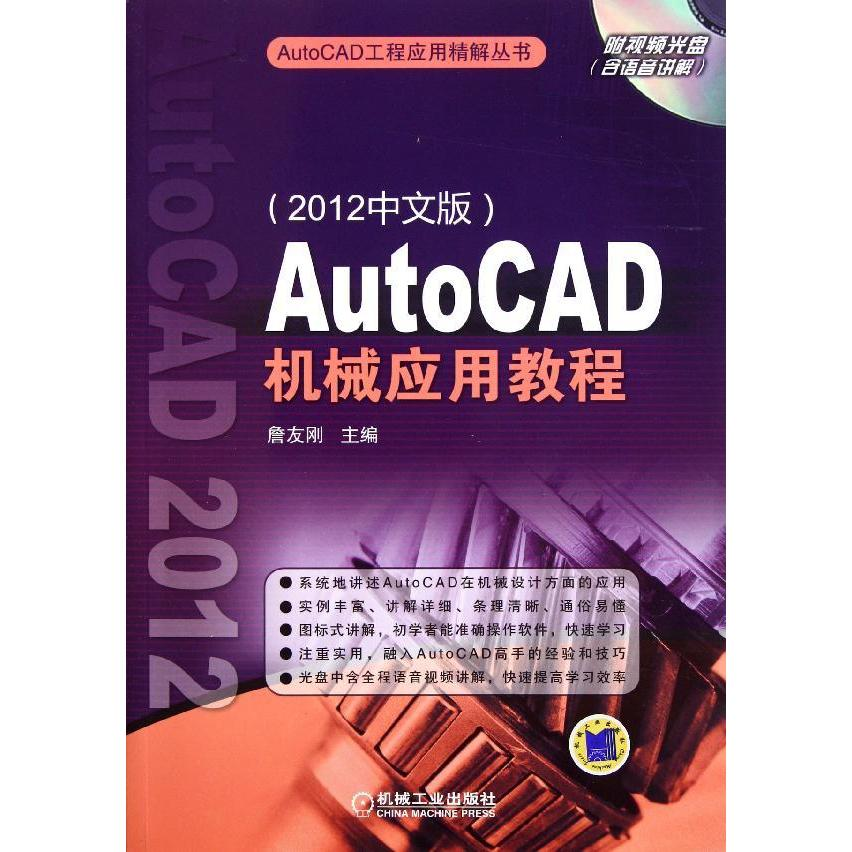 [Full shipping] autocad engineering applications explained series: autocad mechanical application tutorial (2012