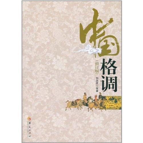 [Full shipping] chinese style (revised edition) lin yan qing lynx genuine culture