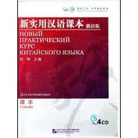 [Full shipping] new practical chinese reader (russian version) selling books genuine companion cd