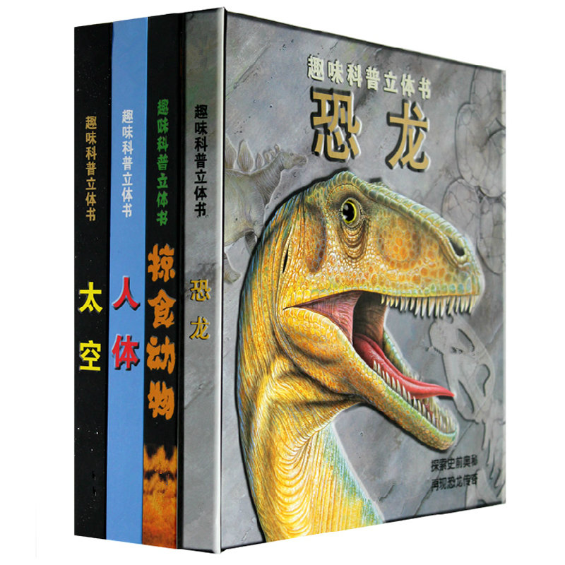 Fun for children stereoscopic 3d book 4-6-8 folding toy dinosaur animal space age children popular science fun looking through the book