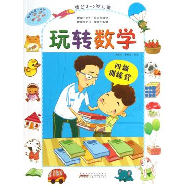 Fun math (4 level training camps for years old children)/math enlightenment small bookshop