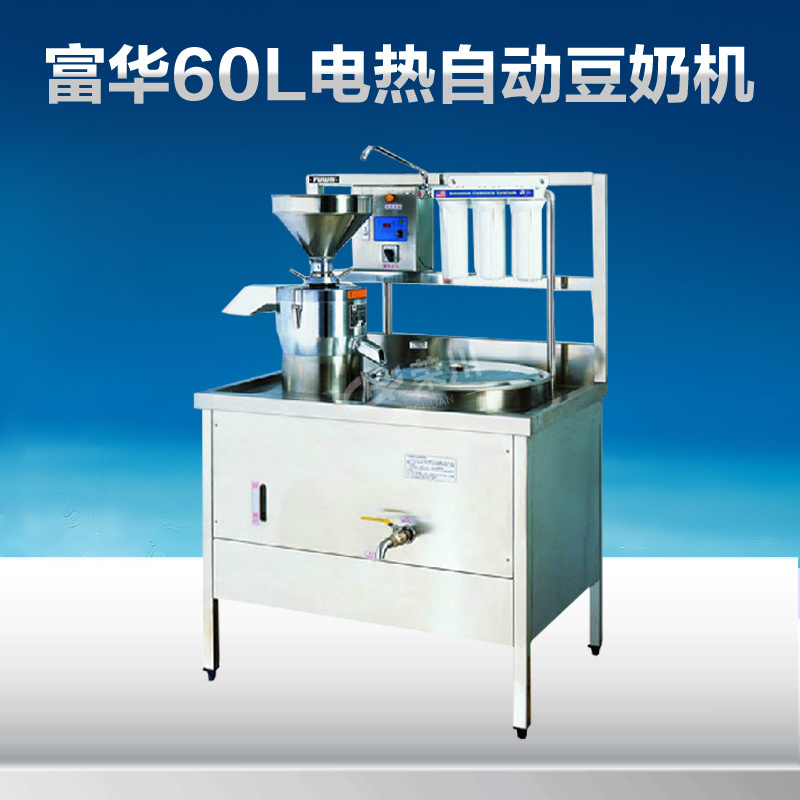 Fuwa soymilk soymilk soymilk soymilk commercial 60l automatic electric machine 60 liters