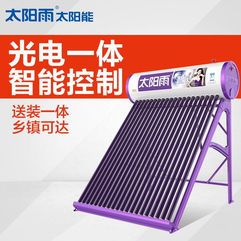 Fuyang village amoy specifically for chi ling series of other parts of the sun rain solar water heater is not shipped