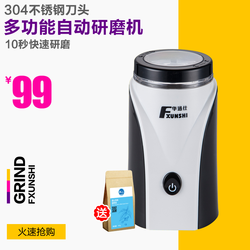 Fxunshi/hua xun shi MD-803 household electric coffee grinder mill grinder 30g capacity cup