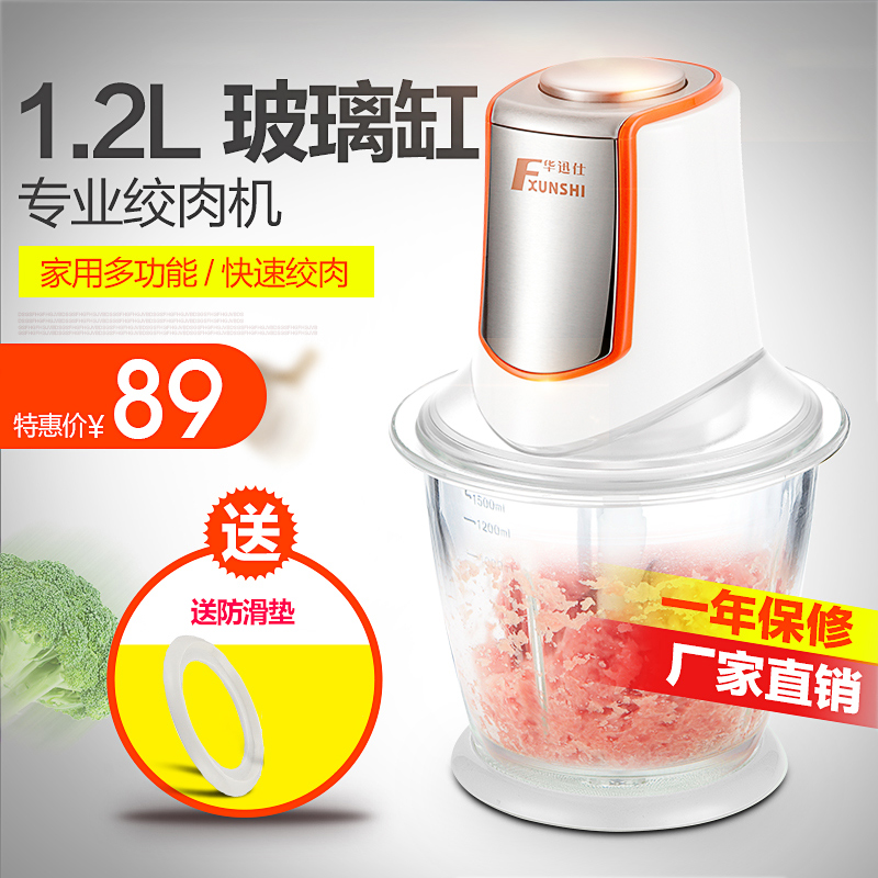 Fxunshi/hua xun shi MD-8103 authentic cooking machine small household electric meat grinder vegetable stuffing