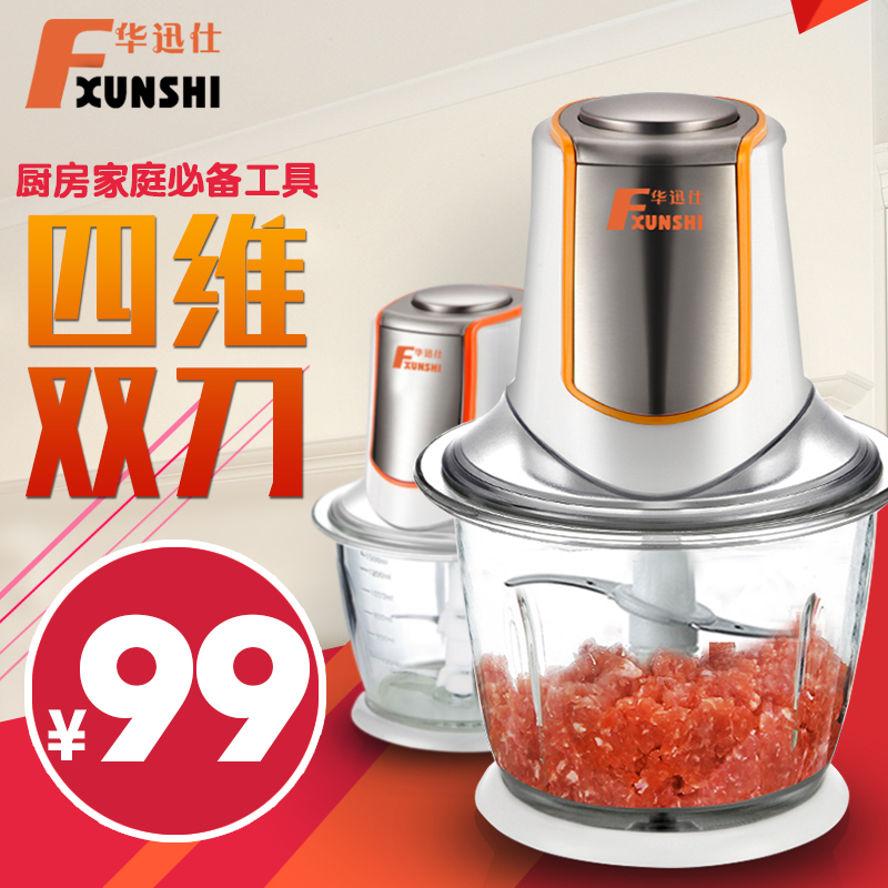 Fxunshi/hua xun shi MD-8103D household electric meat grinder vegetable stuffing mix beat chopped meat cooking machine