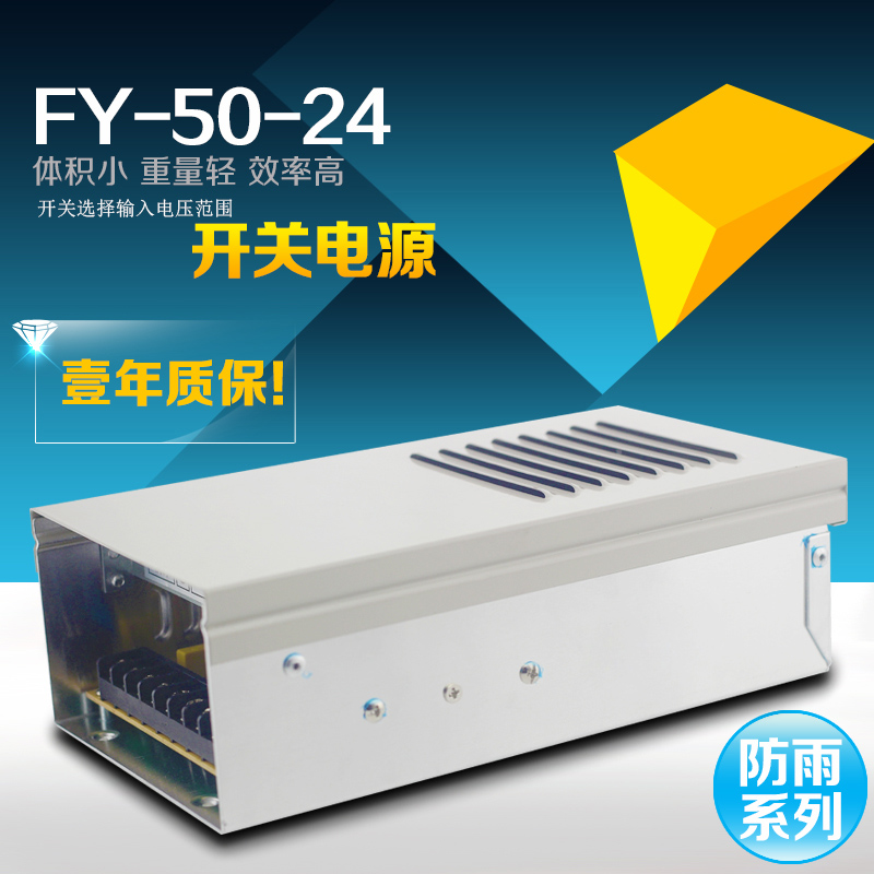 FY-50-24 rain switching power supply monitor power led power transformer power 50 w 24v2a
