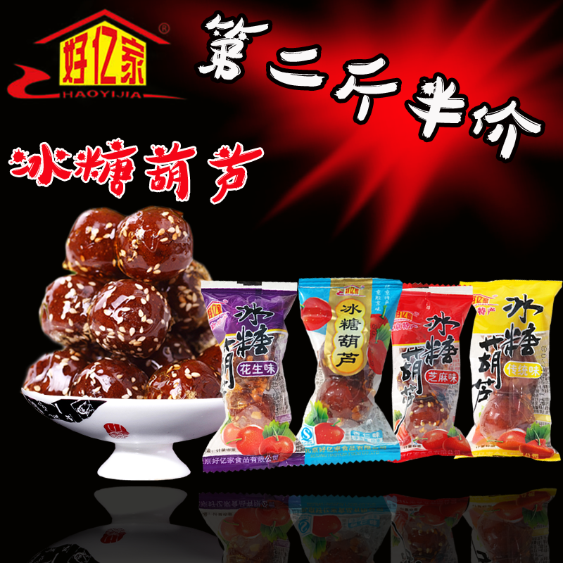 [G] beijing specialty coated haws million _ snack snack flavors mixed quince pill hill