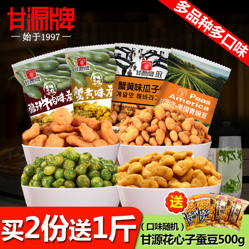 G shipping gan source licensing crab flavor melon seeds sunflower seeds raw flavor beans small package leisure zero food