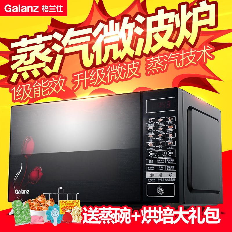 Galanz/glanz hc-83203fb household microwave oven steam convection oven 23 liters smart tablet