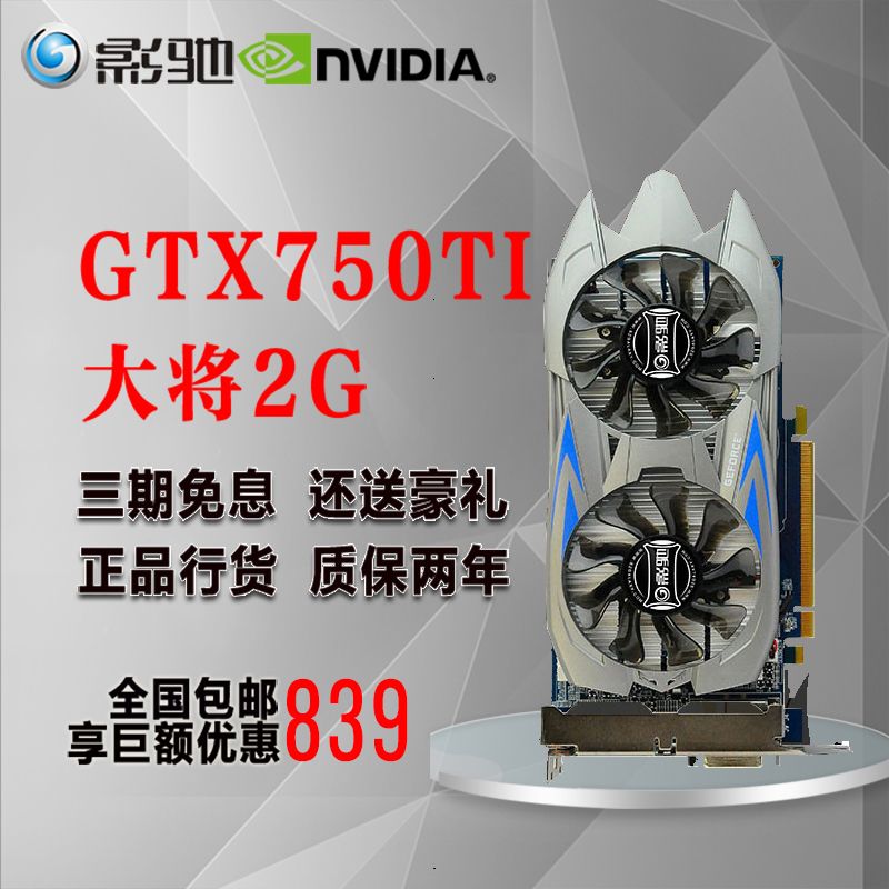 Galaxy gtx750ti general 2g non end gtx960 desktop computer game graphics card alone significantly