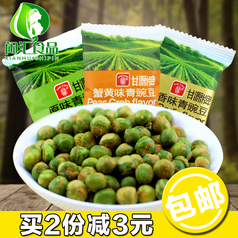 Gan source licensing crab crab flavor of green peas g three kinds of garlic green beans taste leisure snack many provinces shipping